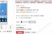 Продажбите на най-тънкия в света смартфон Gionee Elife S5.5 започват от 18-ти март
