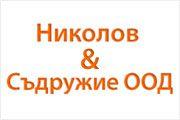 Николов & Съдружие ООД